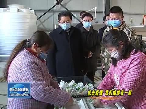 朱是西到汝南县调研督导企业疫情防控和复工复产