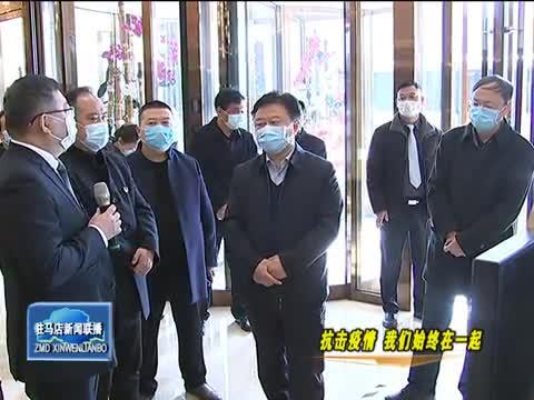 陈星到市中心城区部分托老养老 儿童福利机构和宾馆酒店调研疫情防控工作