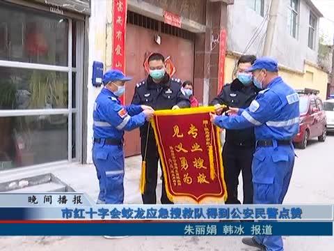 市红十字会蛟龙应急救援队得到公安民警点赞