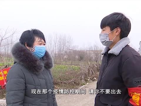 李孟齐贡献青春力量 守护家乡安康