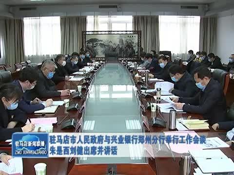 駐馬店市人民政府與興業銀行鄭州分行舉行工作會議