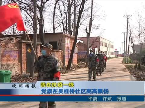 党旗在吴桂桥社区高高飘扬