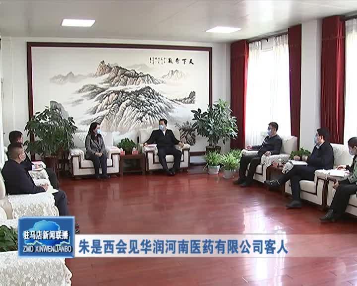 朱是西会见华润河南医药有限公司客人