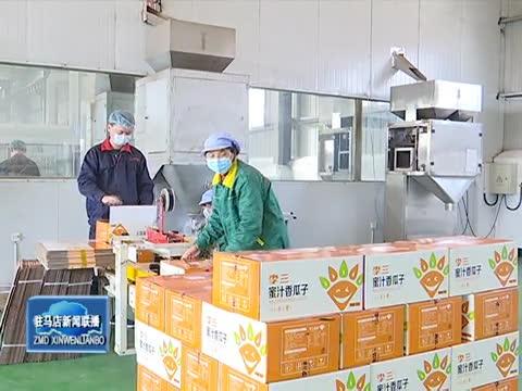 李三食品有限公司嚴格落實疫情防控 確保訂單如期完成