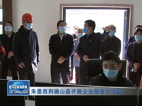 朱是西到确山县开展企业服务日活动