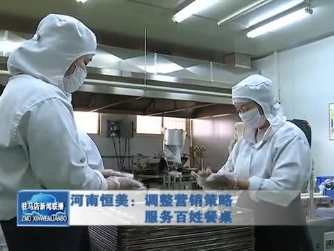 河南恒美調整營銷策略 服務百姓餐桌