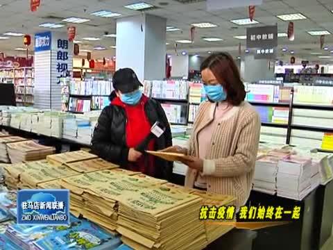 市新華書店天中書城開門營業