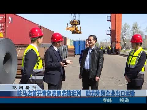 驻马店首开青岛港集装箱班列 助力外贸企业出口运输
