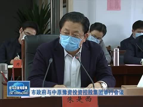 市政府与中原豫资投资控股集团举行会谈