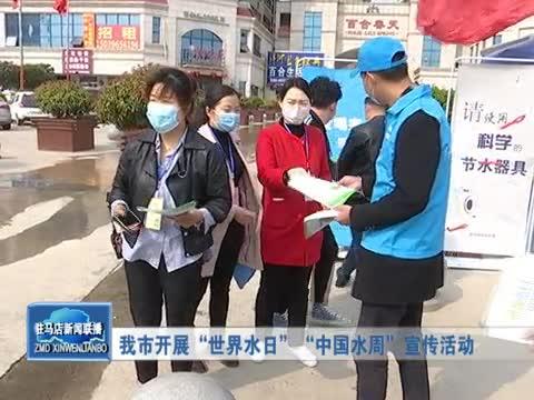 我市開展世界水日中國水周宣傳活動