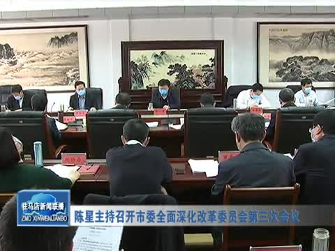 陳星主持召開市委全面深化改革委員會第三次會議