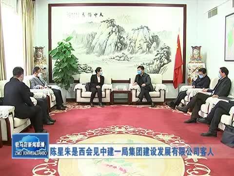 陳星朱是西會見中建一局集團建設發展有限公司客人