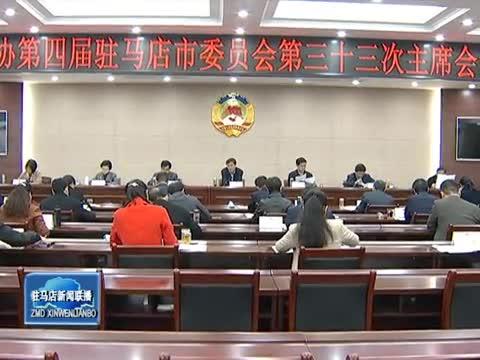 市政协四届三十三次主席会议召开