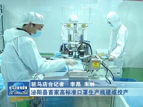 泌阳县首家高标准口罩生产线建成投产