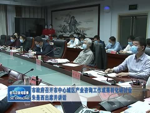 市政府召开市中心城区产业咨询工作成果转化研讨会