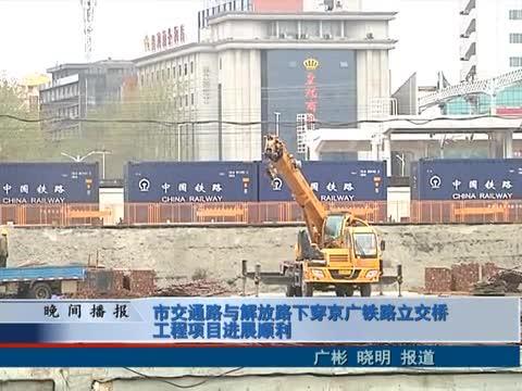 市交通路與解放路下穿京廣鐵路立交橋工程項目進展順利