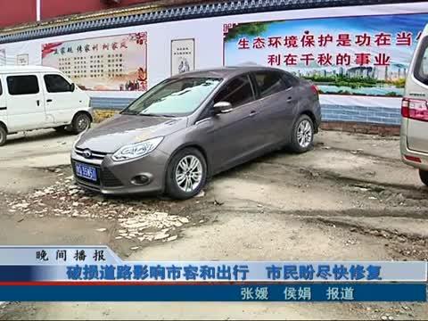 破损道路影响市容和出行 市民盼尽快修复