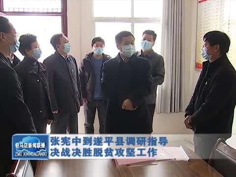 张宪中到遂平县调研脱贫攻坚工作