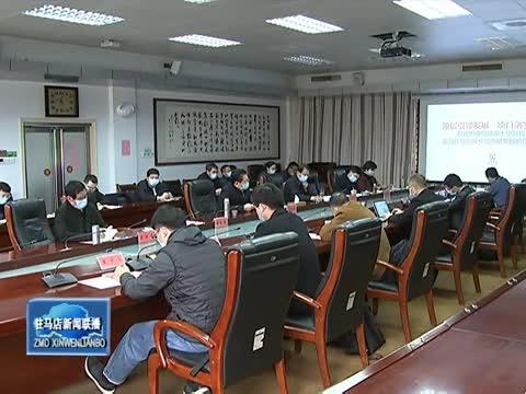 市政府與泛華集團舉行工作會談