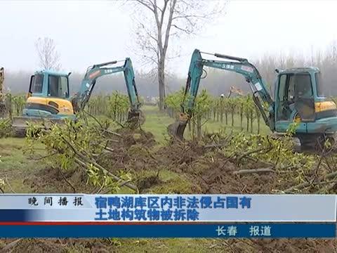 宿鸭湖库区内非法侵占国有土地构筑物被拆除