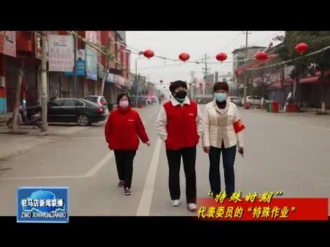 劉香蓮:防疫生產兩不誤 履職盡責作表率