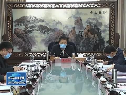 朱是西主持召開市長議事會研究部署下一步重點工作