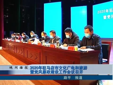 2020年駐馬店市文化廣電和旅游暨黨風廉政建設工作會議召開