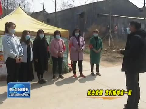 """泌阳铜山:巾帼志愿者撑起疫情防控""""半边天"""""""