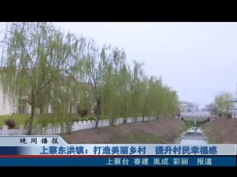 上蔡东洪镇:打造?#35272;?#20065;村 提升村民幸福感