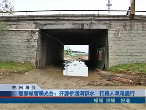 智慧城管曝光台:开源桥涵洞积水 ?#26032;?#20154;艰难通行