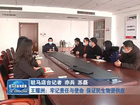 王耀洲:牢记责任与使命 保证民生物资供应