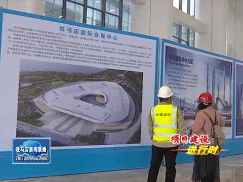 驻马店国际会展中心工程项目建设持续推进