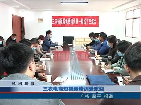 三農電商短視頻培訓受歡迎