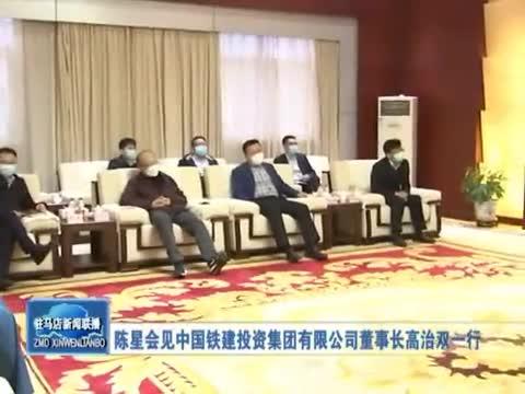 陈星会见中国铁建投资集团有限公司董事长高治双一行