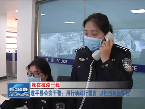遂平县公安干警:用行动践行誓言 以担当彰显本色