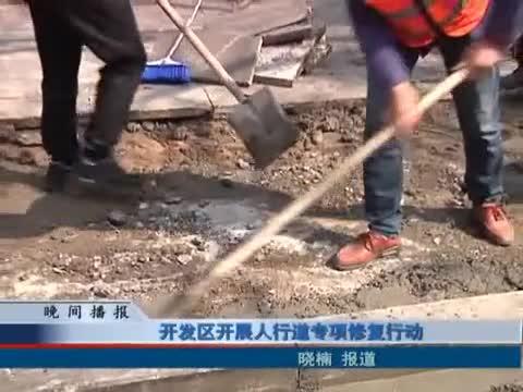 开发区开展人行道专项修复行动