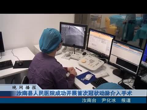 汝南县人民医院成功开展首次冠状动脉介入手术
