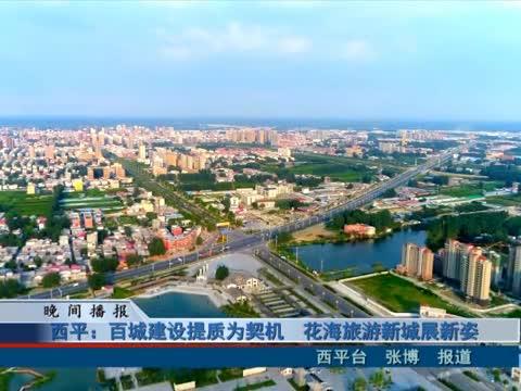西平:百城建设提质为契机 花海旅游新城展新姿