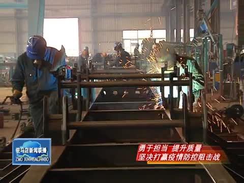 驻马店大力天骏有限公司:改进工艺提产能 提高效率抢进度