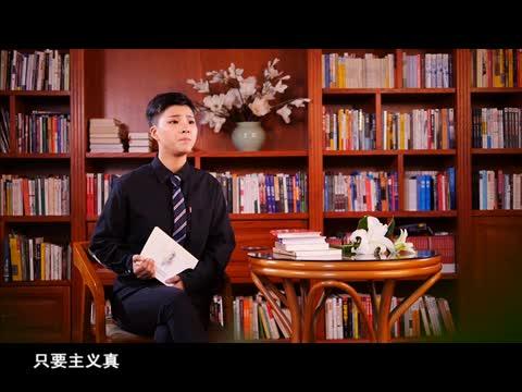 《经典诵读第190期》张晴