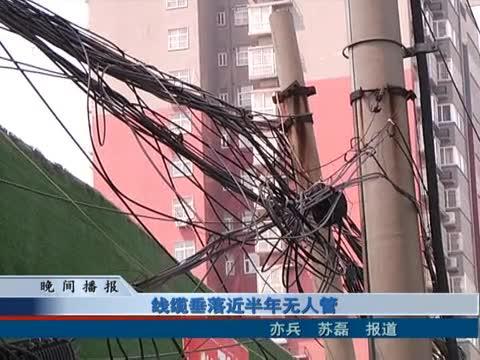 線纜垂落近半年無人管