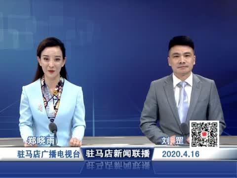 新聞聯播《2020.04.16》