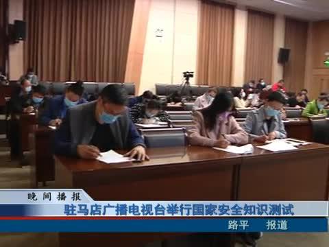 驻马店广播电视台举行国家安全知识测试