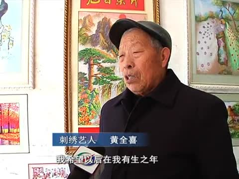 黄全喜:民间刺绣技艺的非遗传承人