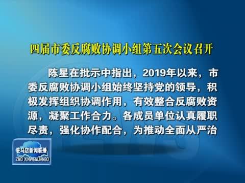 四届市委反腐败协调小组第五次会议召开
