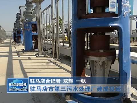 驻马店市第三污水处理厂建成投运