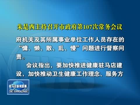 朱是西主持召开市政府第107次常务会议