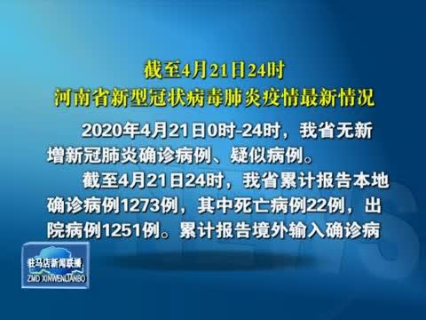河南省新型冠状病毒肺炎疫情最新情况