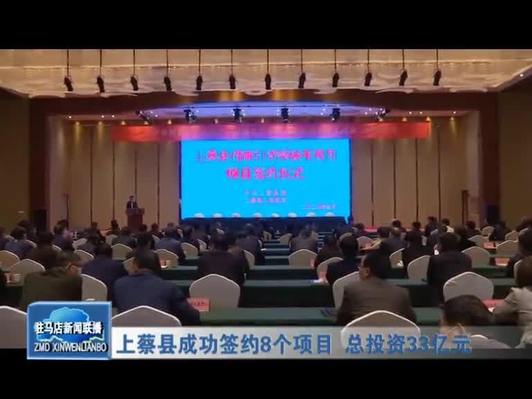 上蔡县成功签约8个项目 总投资33亿元