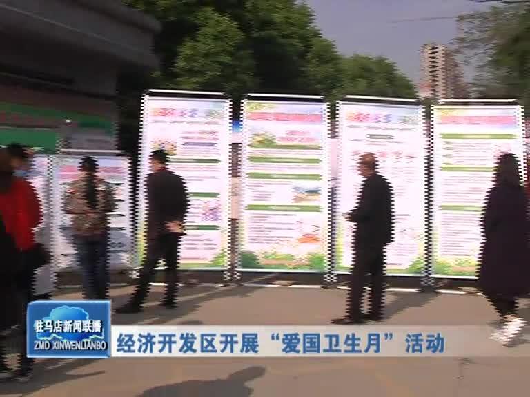 """經濟開發區開展""""愛國衛生月""""活動"""